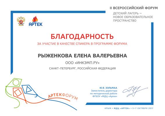 Благодарность от организаторов II Всероссийского форума детских лагерей в Артеке