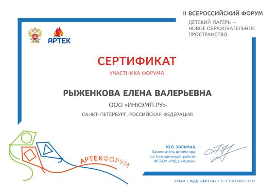 II Всероссийский форум детских лагерей в Артеке