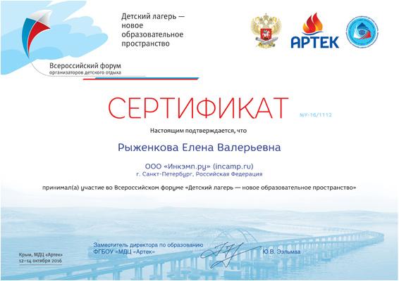Всероссийский форум организаторов детского отдыха