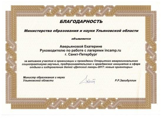 Благодарность Министерства образования и науки Ульяновской области