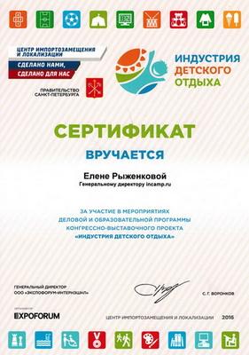 Индустрия детского отдыха директору incamp.ru Рыженковой Елене