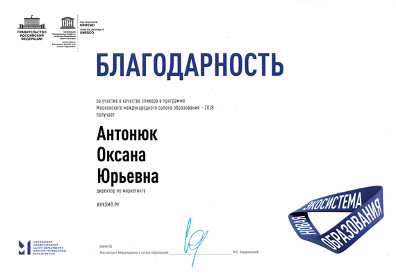 Московский международный салон образования директору по маркетингу incamp.ru