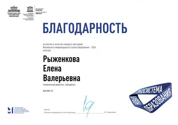 Московский международный салон образования директору incamp.ru