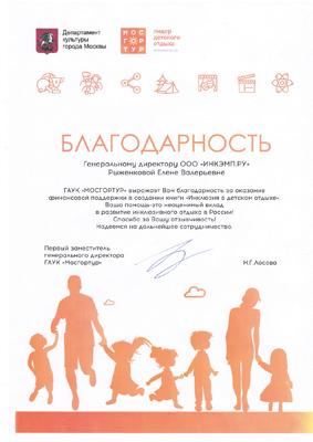 Помощь в создании книги «Инклюзия в детском отдыхе»
