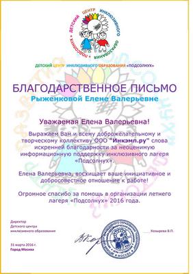 Центр инклюзивного образования «Подсолнух»