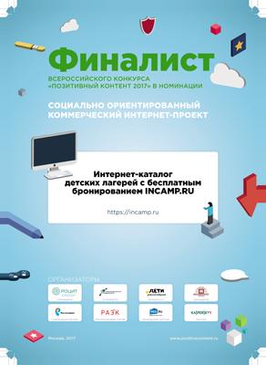 Всероссийский конкурс «Позитивный контент 2017»