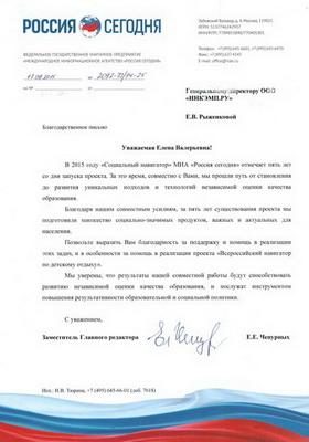 Агенство «Россия Сегодня» директору incamp.ru