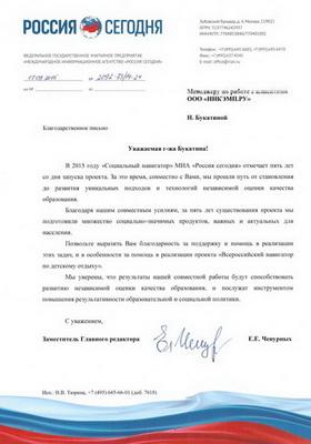 Агенство «Россия Сегодня» сотрудникам incamp.ru