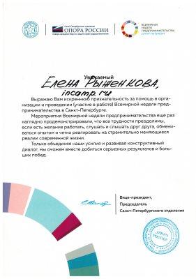 Всемирная неделя предпринимательства в Санкт-Петербурге