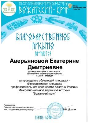 Межрегиональная пермская встреча «Пермский круг» руководителю проекта jobincamp.ru