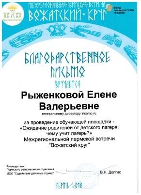 Межрегиональная пермская встреча «Пермский круг» директору incamp.ru