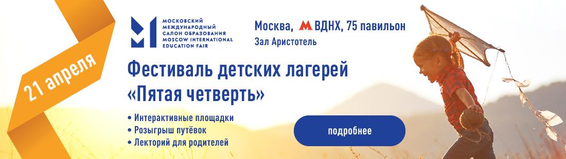 Фестиваль детских лагерей Пятая четверть