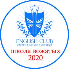 Школа вожатых в Волгограде