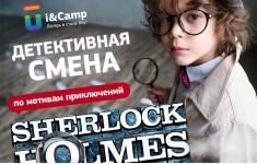 "Весенние каникулы ""I&Camp"""