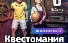 "Зимние каникулы на базе МДМЦ ""I&Camp"""