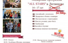 """All Stars"" StudyCamp"