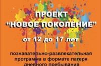 """Языковой лагерь """"Новое Поколение"""""""