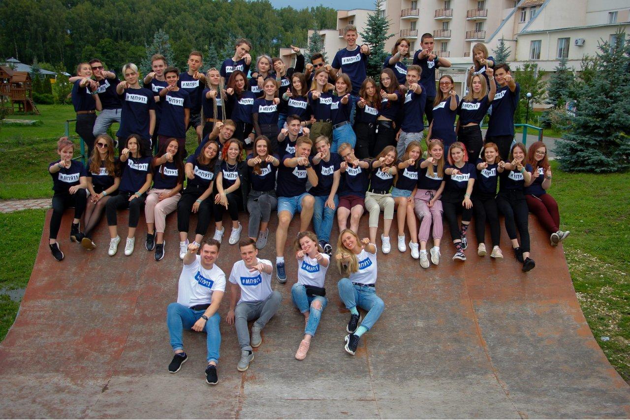 Лагерь для старшеклассников «Молодежный проект «911»