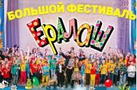 Большой Фестиваль Ералаш в Подмосковье