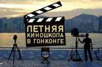 Кинолагерь в Гонконге киношколы им.МакГаффина