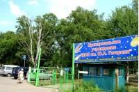 Лагерь им. Ю. А. Гагарина