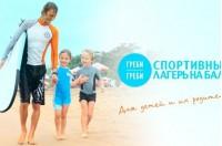 Спортивный лагерь для всей семьи на Бали