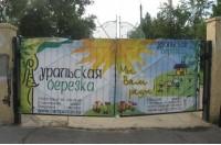 Уральская берёзка