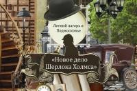 Новое дело Шерлока Холмса