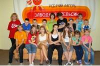 """Заводной апельсин на базе ДСОЛ """"Смолино"""""""