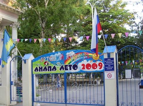 анапа фото санаторий голубая волна