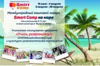 Smart Camp