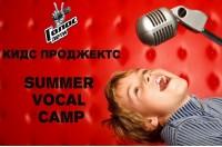Кидс Проджектс. Summer Vocal Camp со Львом Аксельродом