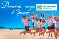 EllinCamp