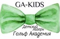 GA-KIDS - Гольф Академия