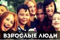 """Палаточный лагерь """"Взрослые Люди"""""""