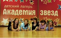 Академия звезд