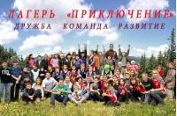 Приключение в Карпатах