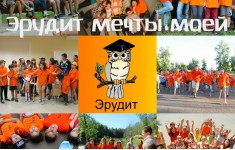 "ДМЛ ""Эрудит"""