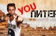 """Креативная программа для подростков """"YouПитер"""" в Краснодарском крае"""