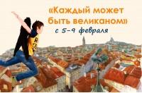 """Академия Каникул - программа """"Каждый может быть Великаном"""""""