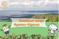 Ауринко-Карелия