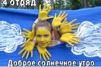 Dream Team. Каникулы мечты в Молодежном лагере Kurtna
