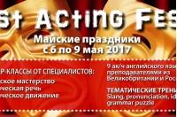 E-Camp Acting Fest! Майские праздники с 6 по 9 мая
