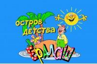 """Остров детства Ералаш в ВДЦ """"Орленок"""""""
