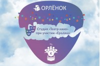 All Russia children's camp Orlyonok. Studio  Theater of Cinema (with the participation of Eralash)