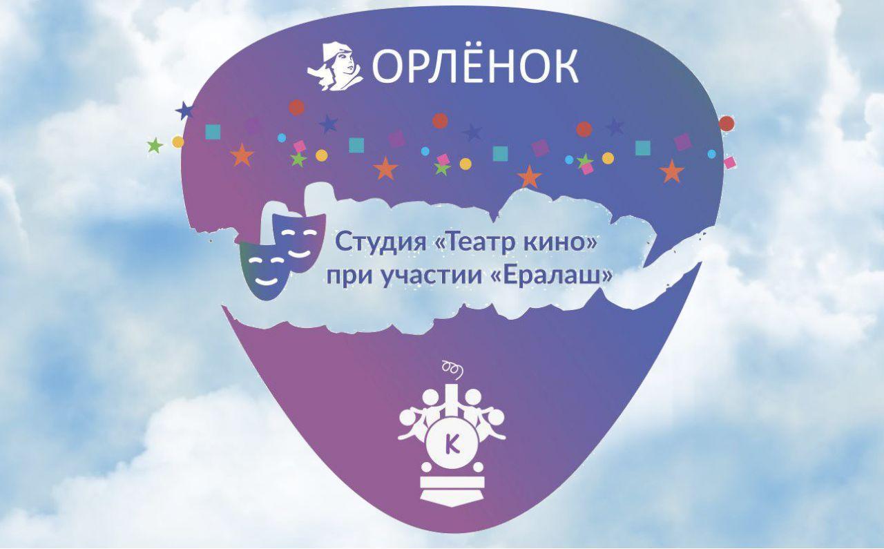 ВДЦ Орленок. Студия «Театр Кино» (при участии ООО Ералаш)