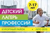 Каникулы Профессий АРТ-личность