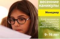 Каникулы Профессий АРТ-личность. Менеджер.