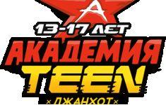 Академия Лидерства. Академия TEEN