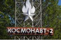 """ДОЛ """"Космонавт-2"""""""